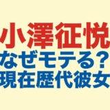 小澤征悦のロゴ画像