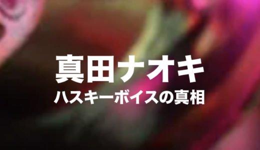 真田ナオキの経歴|ハスキーボイスになった衝撃の理由と吉幾三がデビュー曲れい子を譲った理由