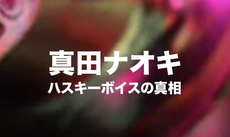 真田ナオキのロゴ画像