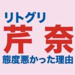 リトグリ芹奈の態度のロゴ