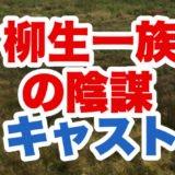 柳生一族の陰謀のロゴ画像