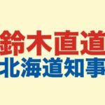 鈴木直道北海道知事のロゴ画像