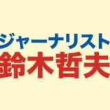 鈴木哲夫のロゴ画像