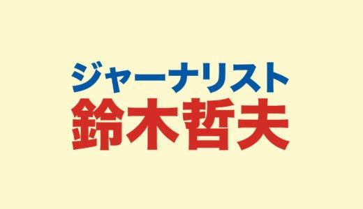 鈴木哲夫政治ジャーナリストの経歴学歴|評判や出演テレビ番組|妻や子供と年収を調査