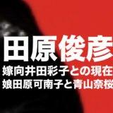 田原俊彦のロゴ画像
