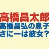 高橋昌太郎のロゴ画像