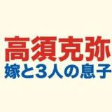 高須克弥医院長のロゴ画像