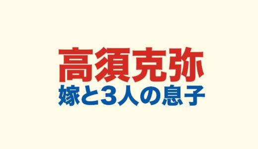 高須克弥の経歴学歴|嫁や長男力弥と次男久弥と三男幹弥の顔画像から年齢や出身大学まで調査