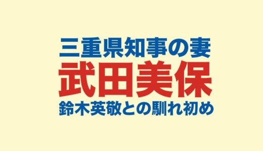 武田美保の経歴と現在|夫の鈴木英敬三重県知事との馴れ初めや子供の年齢|自宅豪邸の画像