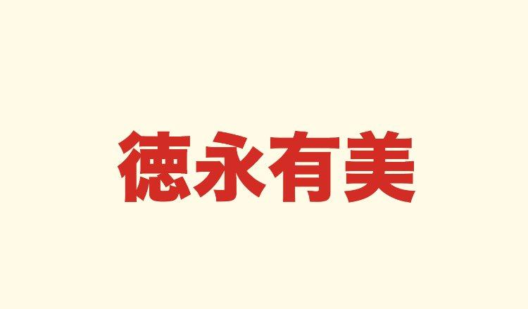 徳永有美のロゴ画像