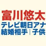 富川悠太のロゴ画像