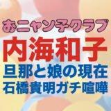 内海和子のロゴ画像