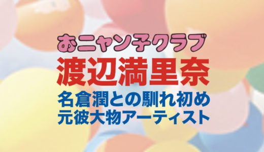 渡辺満里奈の経歴|旦那名倉潤との子供の人数と名前や画像と小学校|若い頃の元カレの噂を調査