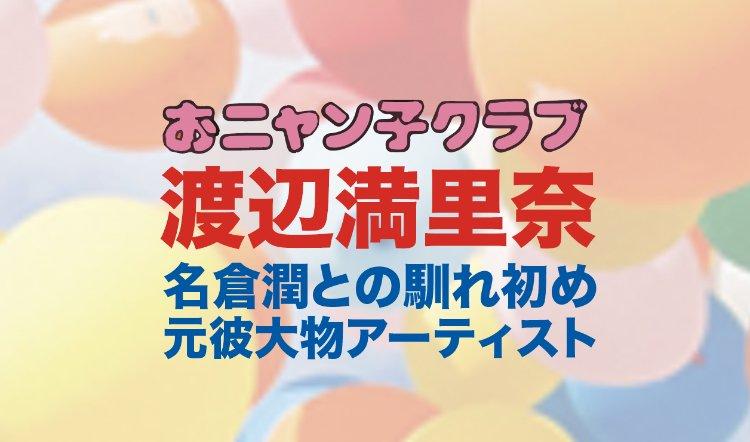 渡辺満里奈のロゴ画像