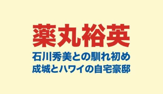 薬丸裕英の経歴|嫁の石川秀美との馴れ初めや子供5人の名前と顔画像|自宅豪邸の場所と写真