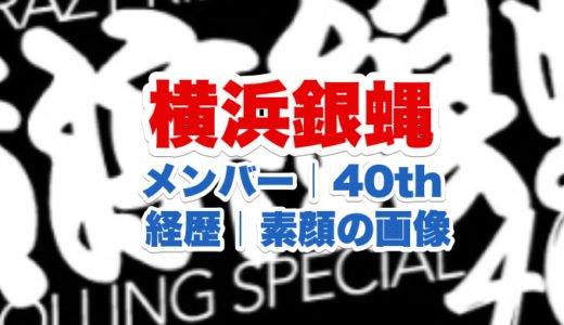 横浜銀蝿のメンバー|バンド名の由来や40thの意味|ジョニーや翔のサングラス無し素顔の画像