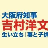 吉村洋文知事のロゴ画像