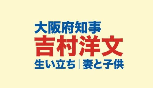 吉村洋文知事の経歴学歴|生い立ちや嫁との馴れ初めと子供|やつれる前後の顔画像比較と睡眠時間