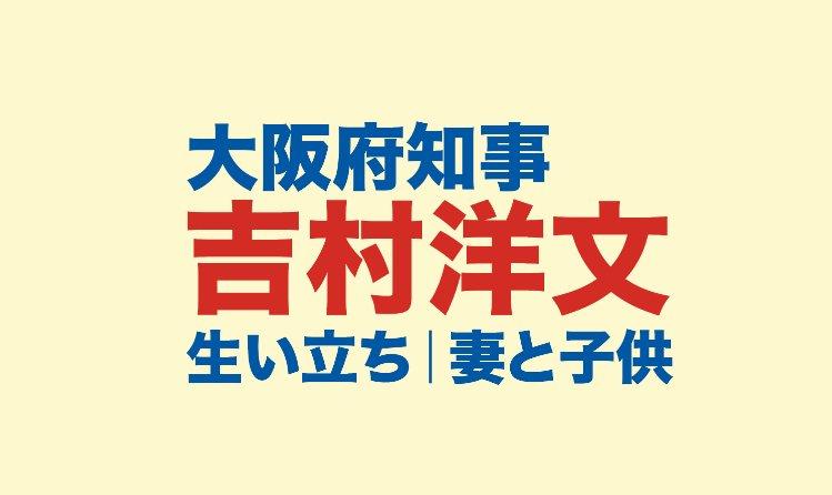 吉村 知事 経歴