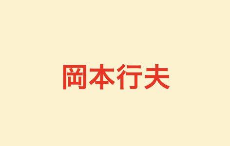 岡本行夫の経歴学歴|元妻佐藤陽子との馴れ初め|コメンテーターとしての評判と主な活動