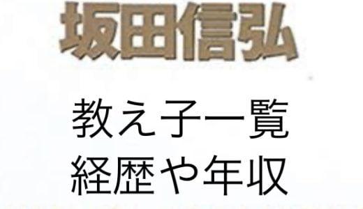 坂田信弘の経歴と教え子一覧|古閑美保や上田桃子と笠りつ子に原江里菜の現在の年収を調査