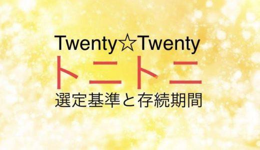 トニトニ(ジャニーズ特別ユニット)メンバー76人の選定基準や存続期間はいつまで?
