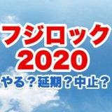 フジロック2020のロゴ画像