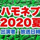 ハモネプ2020夏のロゴ画像