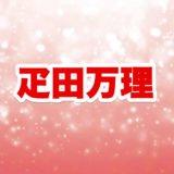 疋田万理のロゴ画像