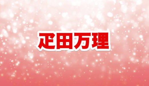 疋田万理の経歴学歴|英語で話す動画の発音が凄い|出身高校や職歴を調査