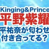 平野紫耀と平祐奈のロゴ画像