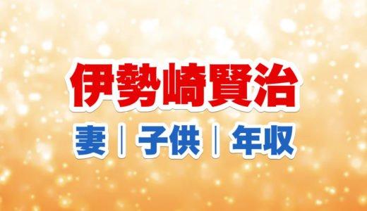 伊勢崎賢治東京外国語大学教授の経歴|妻や子供や年収からトランペットを吹く動画と著書まで