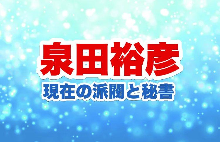 泉田裕彦のロゴ画像