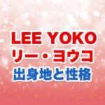 LEE YOKOのロゴ画像