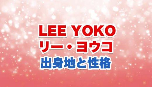 LEE YOKOのモデル経歴|出身地や性格と来日の理由を徹底調査してみた