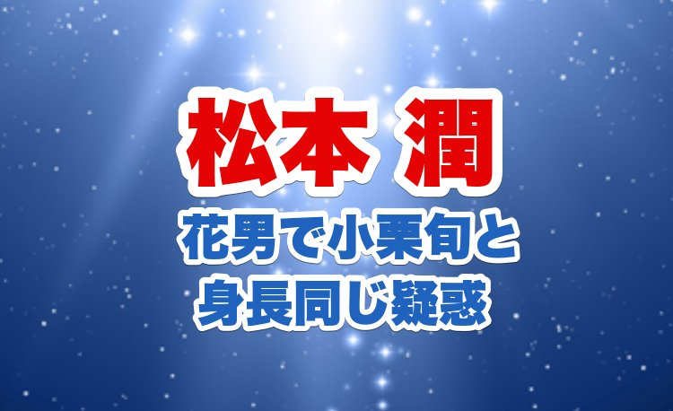 松本潤のロゴ画像