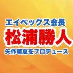松浦勝人と矢作萌夏のロゴ画像