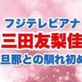 三田友梨佳のロゴ画像