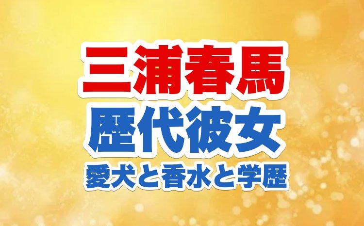 三浦春馬のロゴ画像
