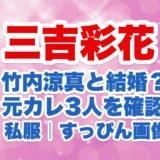 三吉彩花のロゴ画像