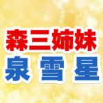 森泉雪星三姉妹のロゴ画像