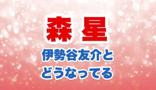 森星の経歴学歴|自宅の場所や現在の彼氏伊勢谷友介との結婚時期と破局の真相を調査