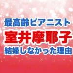 室井摩耶子のロゴ画像