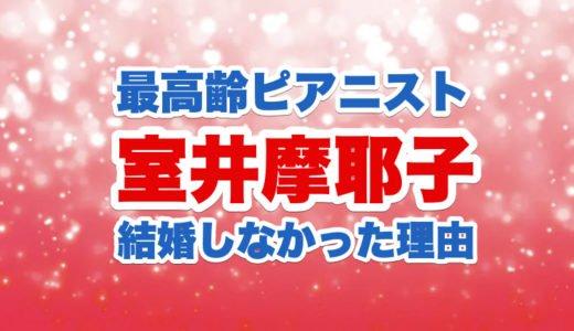 室井摩耶子のピアニスト経歴|若い頃の美人な顔画像|プロポーズ相手と結婚しなかった理由
