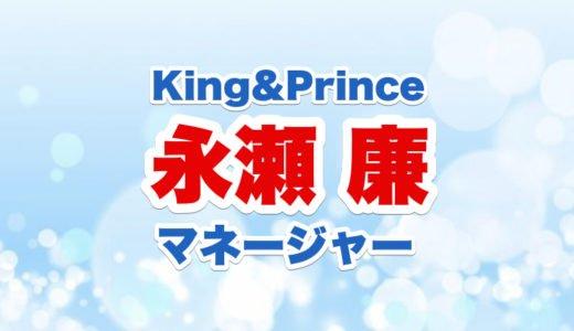 永瀬廉(King&Prince)のマネージャーは男性と女性どっち?庭ラジに登場で判明