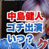 中島健人のゴチ出演時の画像
