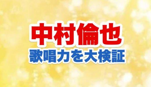 中村倫也の歌唱力を検証|アラジンのハモリ動画や舞台とCMとドラマでの歌うシーンで確認