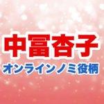 中冨杏子のロゴ画像