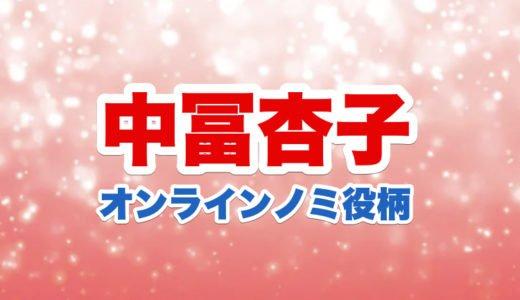中冨杏子の経歴|オンラインノミ2での役柄や演技力|公演期間や見る方法とチケット料金を調査