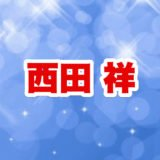 西田祥のロゴ画像